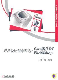 产品设计创意表达:GorelDRAW Photoshop 9787111335955 周