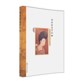 (章)四季花与节令物:中国古人头上的一年风景