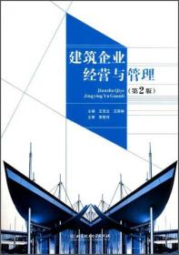 建筑企业经营与管理(第2版)