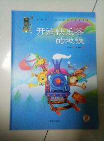 开往快乐谷的地铁 (中国风 儿童文学名作绘本书系)
