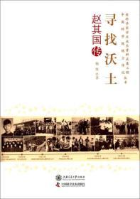 寻找沃土:赵其国传 杨坚 著  9787313120359 上海交通大学出版社