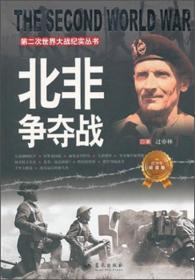 第二次世界大战纪实丛书:北非争夺战