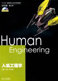 人机工程学 9787811137156 王龙, 钟兰馨 湖南大学出版社