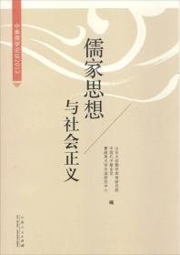 儒家思想与社会正义:中美儒学论坛(2012)
