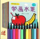 宝宝学画画涂色书(12册套)幼儿启蒙绘画本(适合3--6岁)(送12色彩笔)