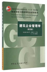 建筑企业管理学(第四版)