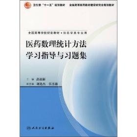 医药数理统计方法学习指导与习题集(供药学类专业用)