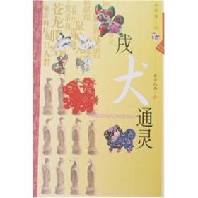 生肖文化:戌犬通灵(典藏图文版)