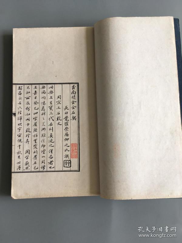 香南精舍金石契