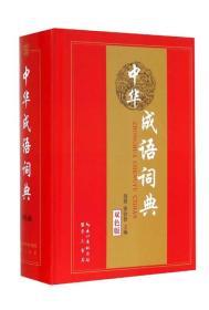 中华成语词典(双色板)