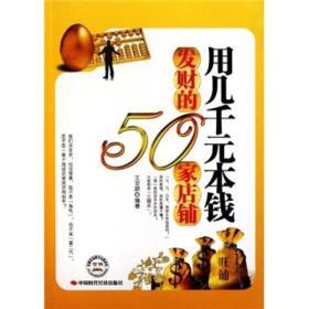 用几千元钱发财的50家店铺 中国时代经济出版社出版发9787511906328