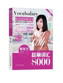 新东方词汇王:赵丽词汇8000