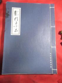 线装《龙门二十品》历代碑帖法书选.16开本厚册