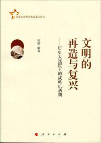 送书签lt-9787010161556-文明的再造与复兴-历史大视野下的战略机遇期