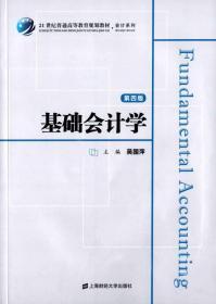 基础会计学(第四版) 吴国萍 9787564223021