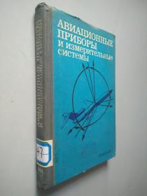 航空儀表和測量系統  俄文