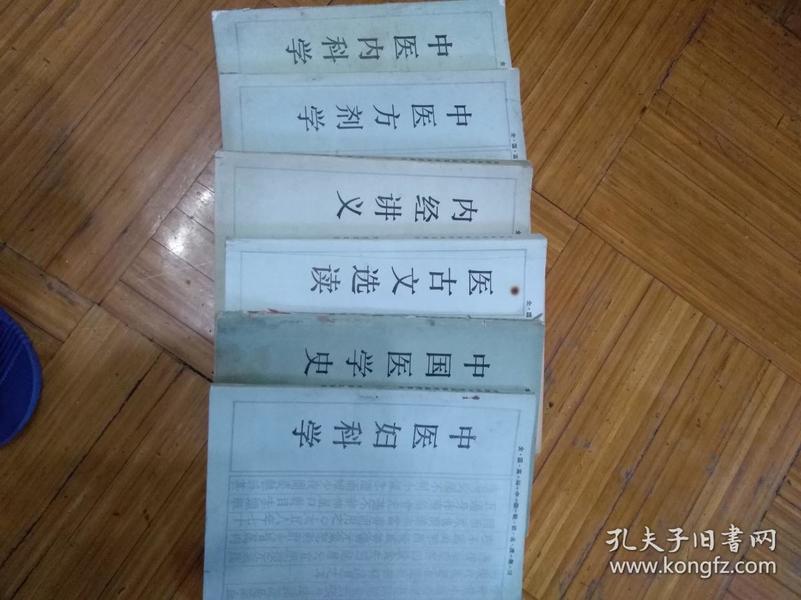 中医妇科学/全国高等中医药院校成人教育教材