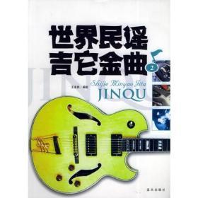 世界民谣吉他金曲.2