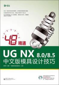 48小时精通UG NX 8.0/8.5中文版模具设计技巧
