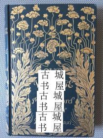 古籍珍本《我们的村庄》插图大师休·汤姆森黑白插图,精装,1893年出版