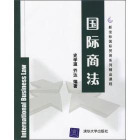 新坐标国际贸易系列精品课程:国际商法