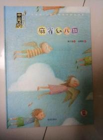 麻雀幼儿园 (中国风 儿童文学名作绘本书系)
