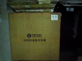 中国移动通信2005年业务卡年册(全部卡全)