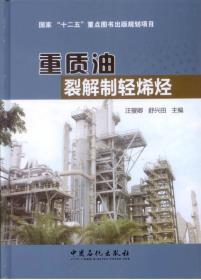 """重质油裂解制轻烯烃/国家""""十二五""""重点图书出版规划项目"""