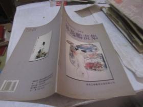 当代艺术家系列 美术家《林逸鹏画集》