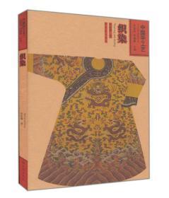 中国手工艺:织染