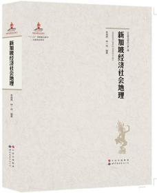 《东南亚研究》第二辑:新加坡经济社会地理