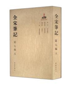 全宋笔记 第七编 5