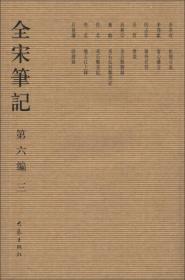 全宋笔记(第6编·3)(繁体竖排版)