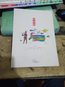 邮票小全张:恭贺新禧三 2009贺新喜贺年专用邮票小全张 【潍坊邮票公司】