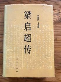 梁启超传 精装本 一版二印