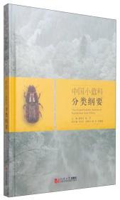 中国小蠹科分类纲要