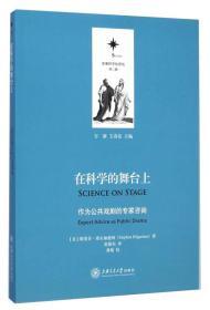 决策科学化译丛(第二辑)·在科学的舞台上:作为公共戏剧的专家咨询