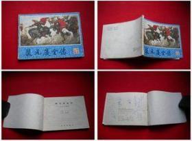 《裴元庆全传》,四川1984.1一版一印91万册,9321号,连环画