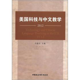 美国科技与中文教学(2012)