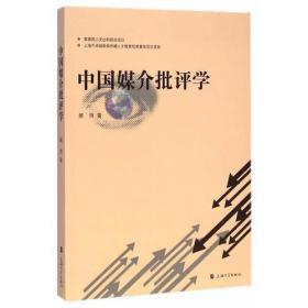 中国媒介批评学