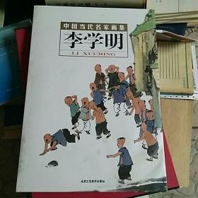 中国当代名家画集  李学明(作者签名赠本) 2015年一版一印仅印2000册 北京工艺美术出版社