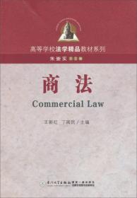 高等学校法学精品教材系列:商法