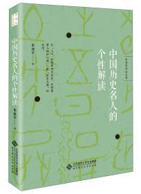 中国历史名人的个性解读