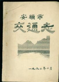 安顺市交通志(大16开油印本)1992年10月
