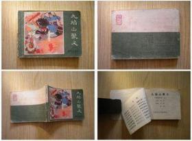 《九焰山聚义》3,内蒙古1984.3一版一印,5803号,连环画