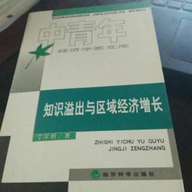 知识溢出与区域经济增长