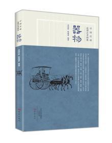 中国汉画造型艺术图典.器物大象出版社李国新9787534781834