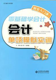 二手正版零基础学会计会计单项模拟实训 北京师范大学出版社