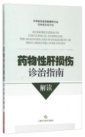 药物性肝损伤诊治指南解读