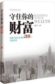 守住你的财富:律师写给企业家的39个法律忠告